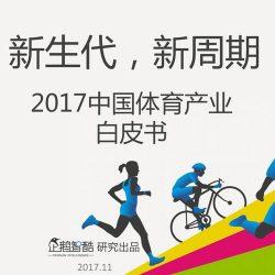 企鹅智酷:2017中国体育产业白皮书