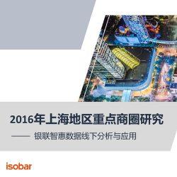 安索帕:2016年上海地区重点商圈研究