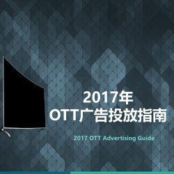 AVC奥维云网:2017年OTT广告投放指南