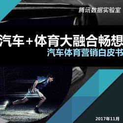 尼尔森&腾讯:2017汽车体育营销白皮书
