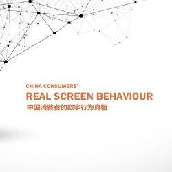 WAVEMAKER:聚焦中国消费者的数字行为真相