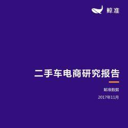 鲸准:2017年二手车电商行业报告