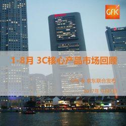 GfK&京东:2017年1-8月中国3C核心产品市场回顾报告