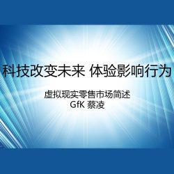 捷孚凯GfK:体验价值驱动VR产品发展