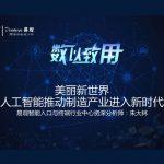 易观 朱大林:美丽新世界,人工智能推动制造产业进入新时代