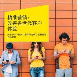安永:探索TMT(科技、媒体与电信)消费者的代际差异