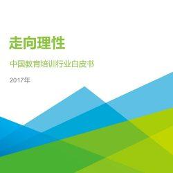 腾讯数据实验室&艾瑞:2017中国教育培训行业白皮书