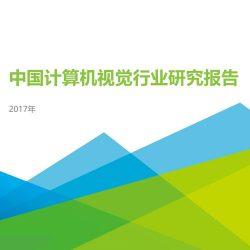 艾瑞:2017年中国计算机视觉行业研究报告