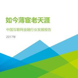 艾瑞:2017年中国互联网金融行业发展报告