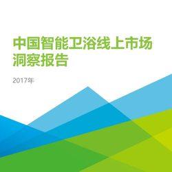 艾瑞:2017年中国智能卫浴线上市场洞察报告