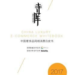 德勤&寺库:2017奢侈品网络消费白皮书