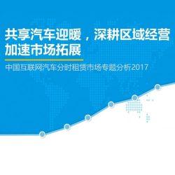 易观:2017中国互联网汽车分时租赁市场专题分析