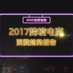京东研究院:2017年跨境电商消费趋势报告