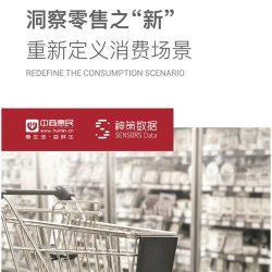 """中商惠民&神策数据:2017洞察零售之""""新"""",重新定义消费场景"""