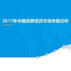 易观:2017年中国消费信贷市场专题分析