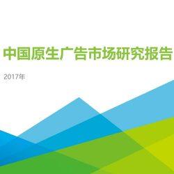艾瑞:2017年中国原生广告市场研究报告