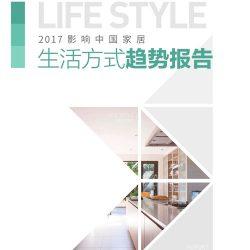 腾讯&暨南大学:2017影响中国家居生活方式趋势报告