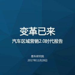易车研究院:汽车区域营销2.0报告