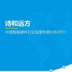 易观:2017智能硬件行业发展专题分析