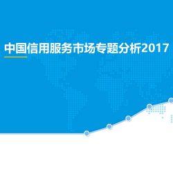 易观:2017中国信用服务市场专题分析