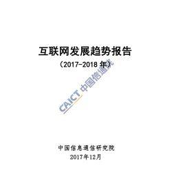 中国信通院:2017-2018年互联网发展趋势报告
