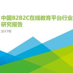 艾瑞:2017年中国B2B2C在线教育平台行业研究报告
