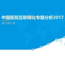易观:2017中国医院互联网化专题分析