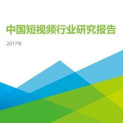 艾瑞:2017年中国短视频行业研究报告