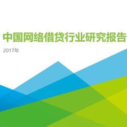艾瑞:2017年中国网络借贷行业研究报告