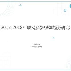 清博研究院:2017-2018互联网及新媒体发展趋势研究