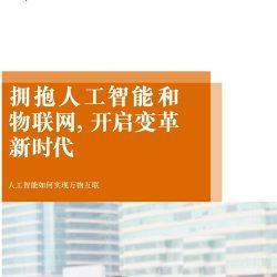 普华永道:拥抱人工智能和物联网,开启变革新时代