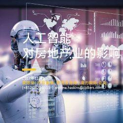 高力国际:人工智能技术兴起对房地产市场的影响