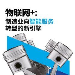 """埃森哲:""""物联网+ """"制造业向智能服务转型的新引擎"""