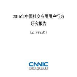 CNNIC:2016年中国社交应用用户行为研究报告