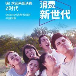 埃森哲:2017全球95后消费者调研(中国洞察)