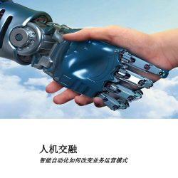 IBM 商业价值研究院:人机交融,智能自动化如何改变业务运营模式?