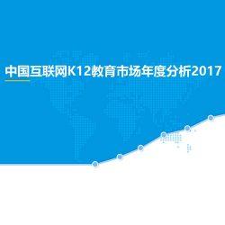 易观:2017中国互联网K12教育市场年度分析