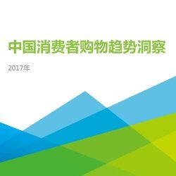 艾瑞&苏宁:2017年中国消费者购物趋势洞察