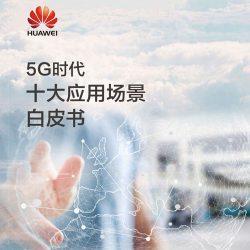华为 XLabs:5G时代十大应用场景白皮书