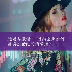 麦肯锡:时尚企业如何赢得21世纪的消费者