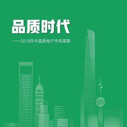 链家:2018年中国房地产市场展望