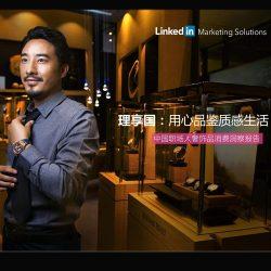 领英:2017中国职场人奢饰品消费洞察报告
