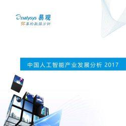 易观:2017中国人工智能产业发展白皮书