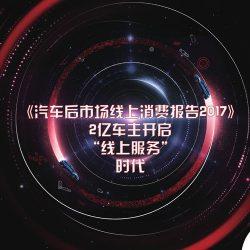京东研究院:2017汽车后市场线上消费报告