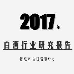 新浪微博数据中心:2017白酒行业研究报告