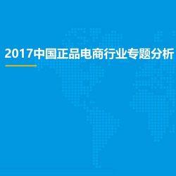 易观:2017中国正品电商行业专题分析