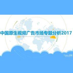 易观:2017中国原生视频广告市场专题分析