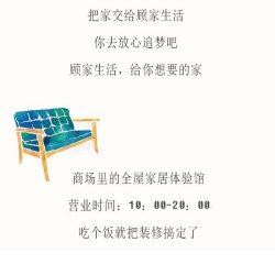 顾家生活旗舰店12月开业