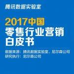 腾讯数据实验室:2017中国零售行业营销白皮书