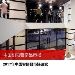 贝恩公司:2017年中国奢侈品市场研究